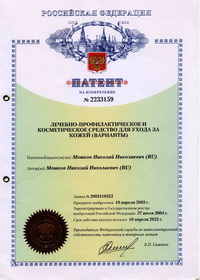 Smulkinto-gintaro-patentas-M