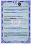 Sanitarinis-epidiamiologinis-sertifikatas-M
